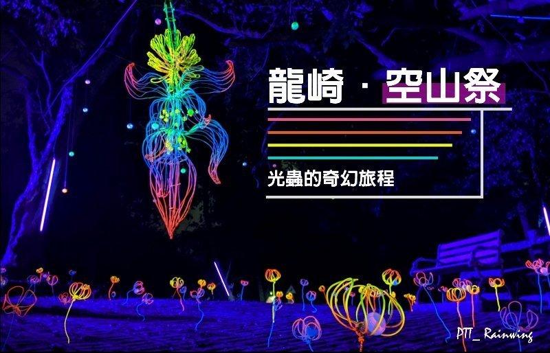 台南龍崎光節 空山季停車懶人包 |全台最大夜教上線啦!