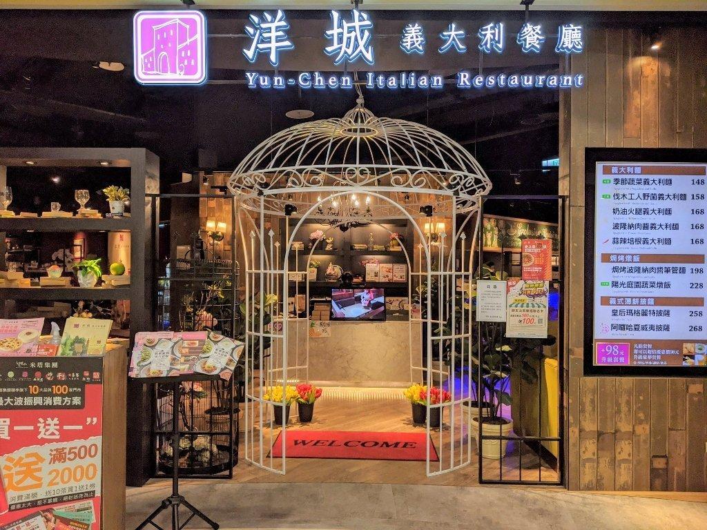 洋城義大利餐廳-台南新仁家樂福店