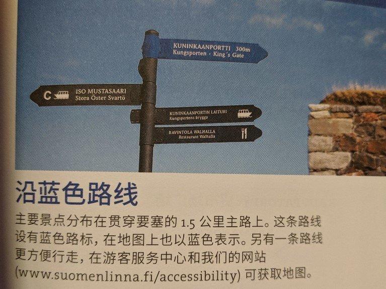 芬蘭堡 Suomenlinna 世界文化遺產.搭乘渡輪到海上軍事堡壘半日遊 9