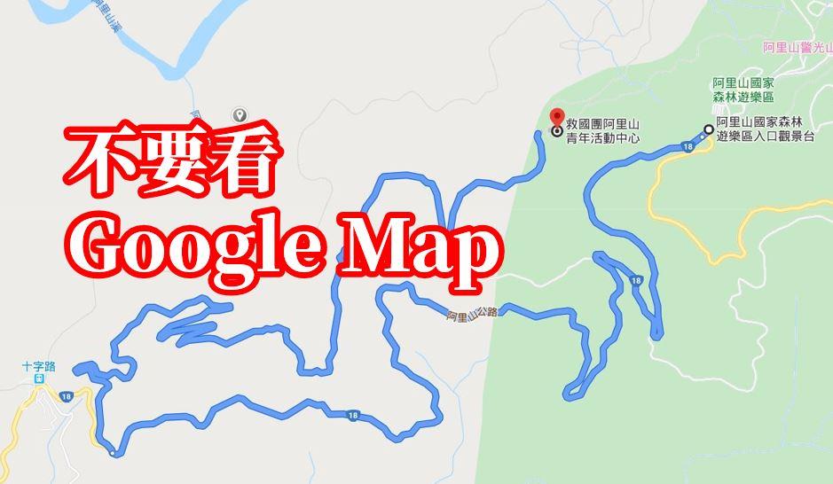 不要看GOOGLE MAP