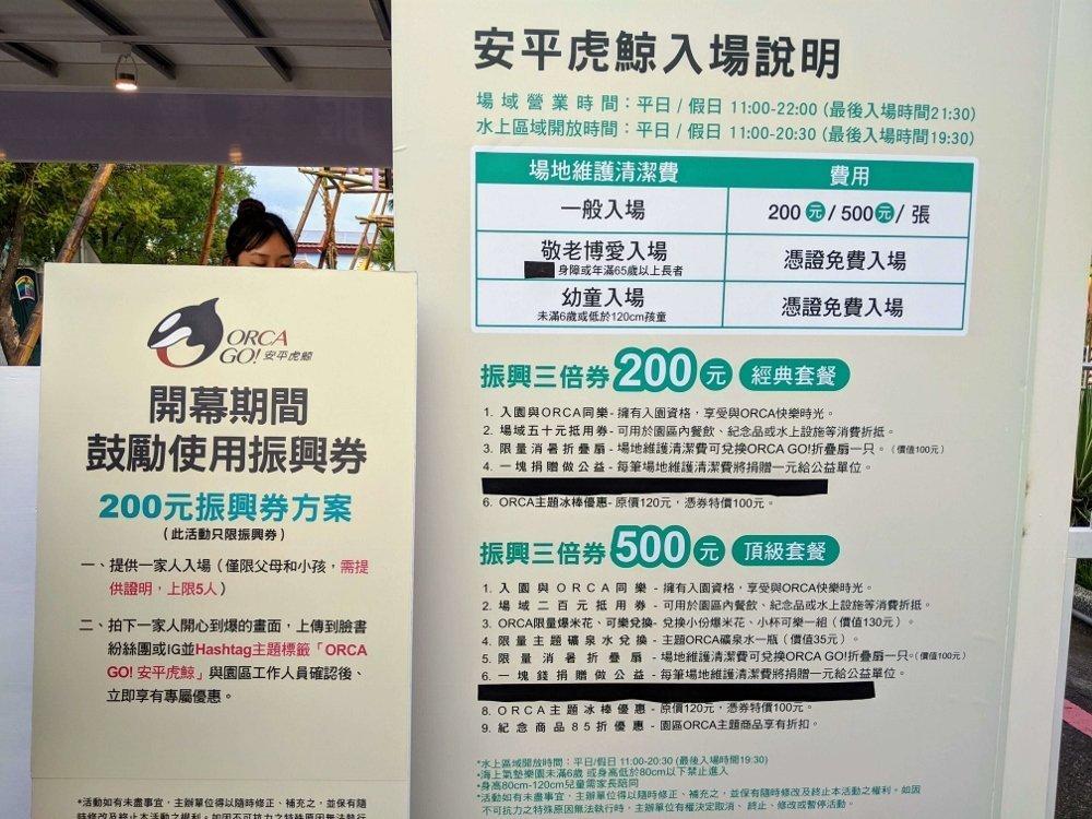安平虎鯨 ORCA GO 入口售票處 (3)
