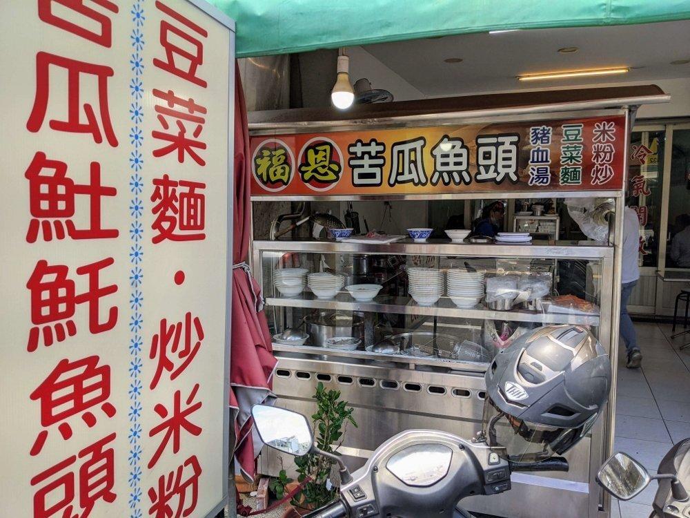 新營福恩豆菜麵3