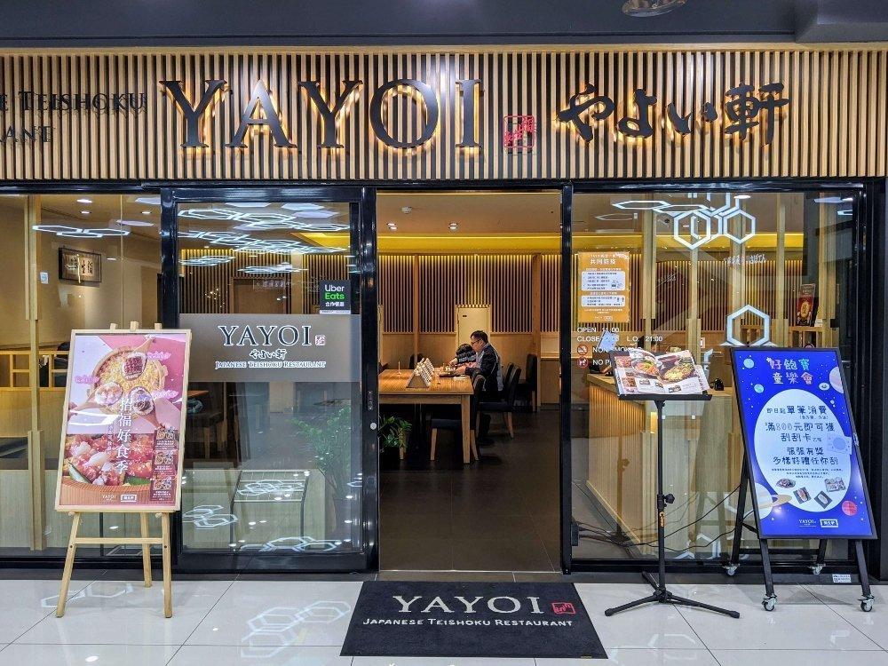 彌生軒 YAYOI 桃園春日店|日本來台的美味豬排定食 3