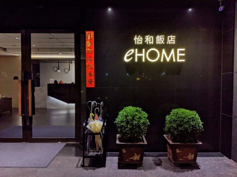怡和飯店 HOTEL e HOME|桃園便宜河畔旅店 1