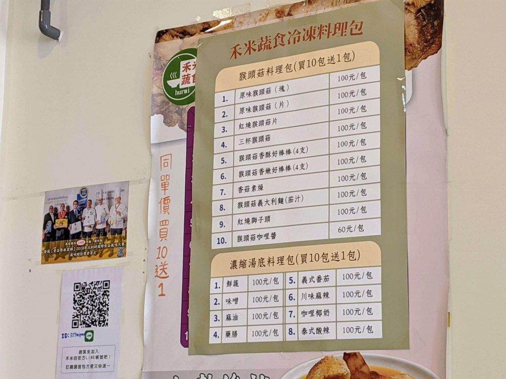 禾米蔬食料理包