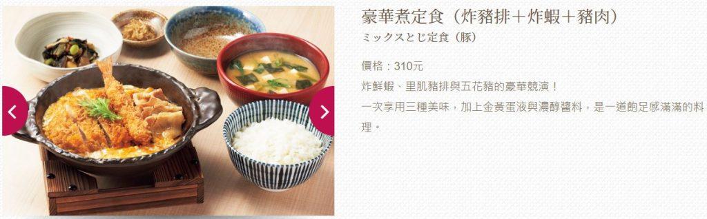 彌生軒 YAYOI 桃園春日店|日本來台的美味豬排定食 5