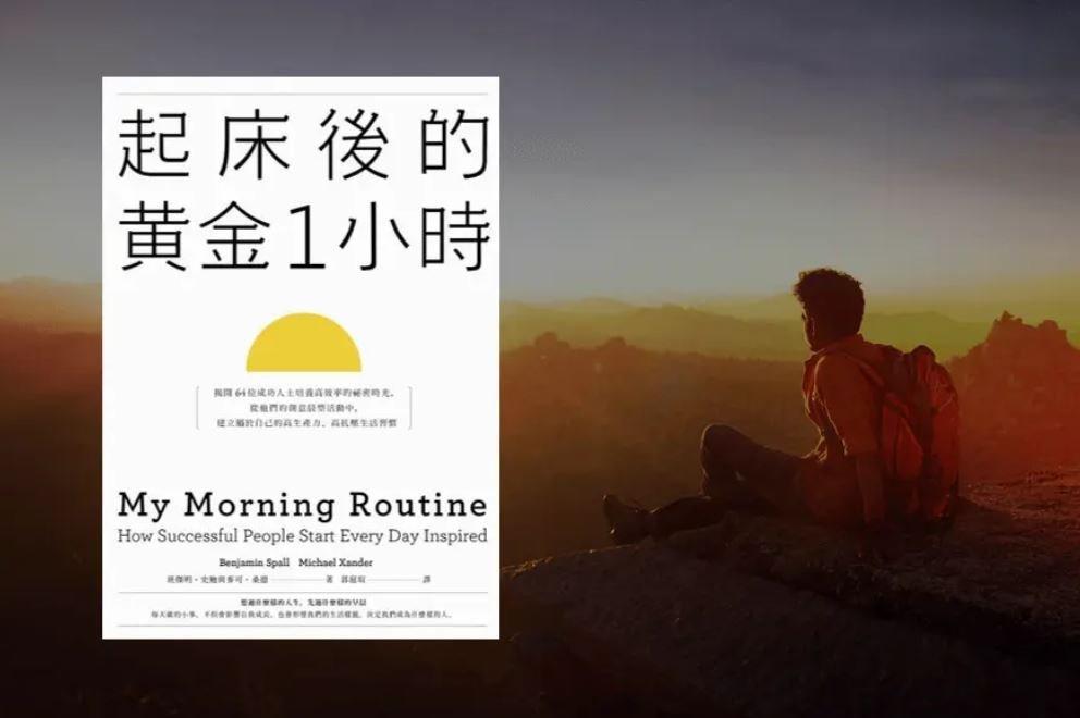 起床後的黃金一小時|晨間時光如何改變你的人生