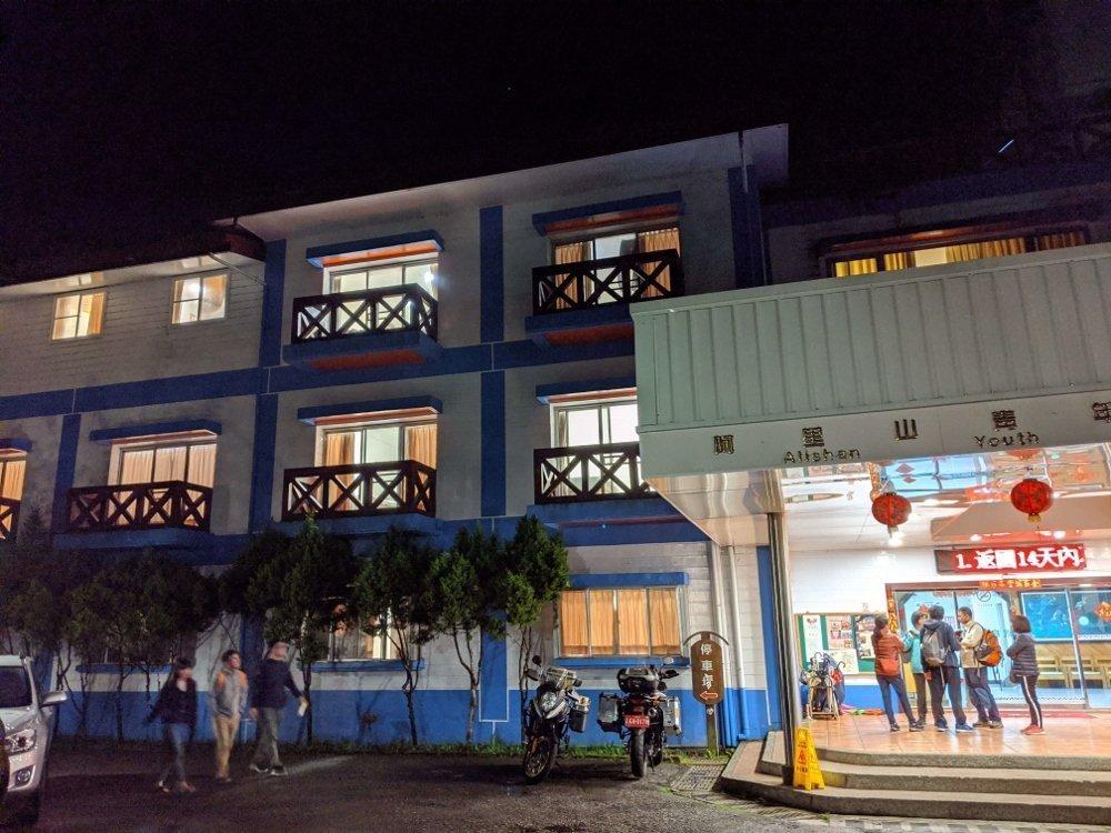 阿里山青年活動中心|便宜又乾淨八人房住宿,門口二萬坪車站絕美夕陽 16