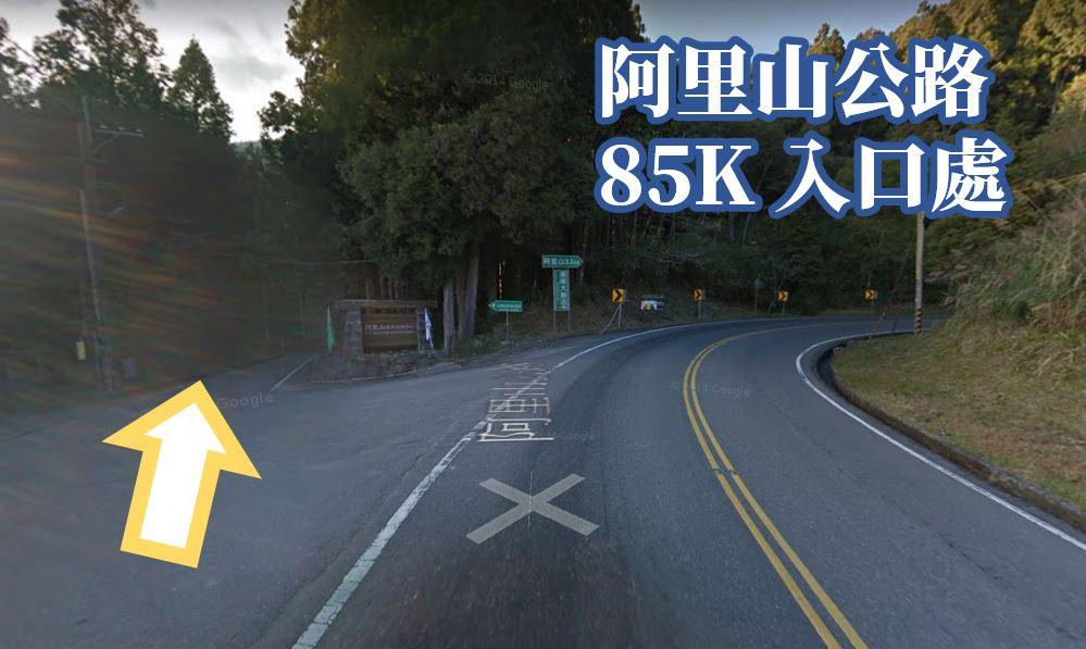 阿里山公路85K入口