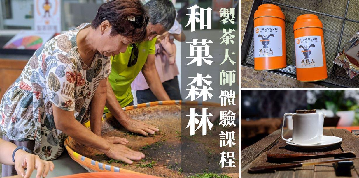 Read more about the article 南投和菓森林觀光茶廠|製茶大師DIY體驗課程.手工揉茶全家同樂