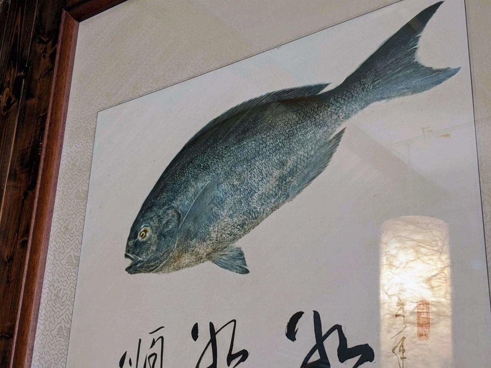 埔里岩葉拉麵漁拓