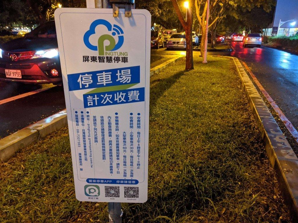 屏東總圖 運動中心旁停車場