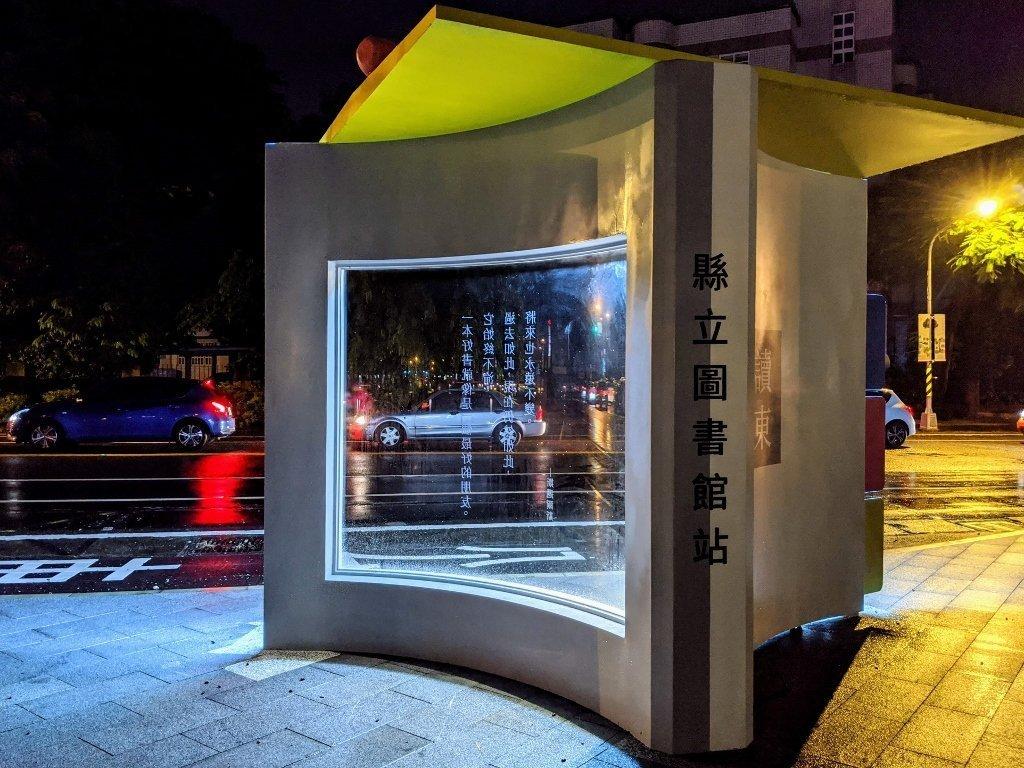 屏東總圖 公車站牌