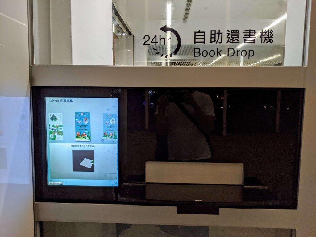屏東總圖 自助還書機