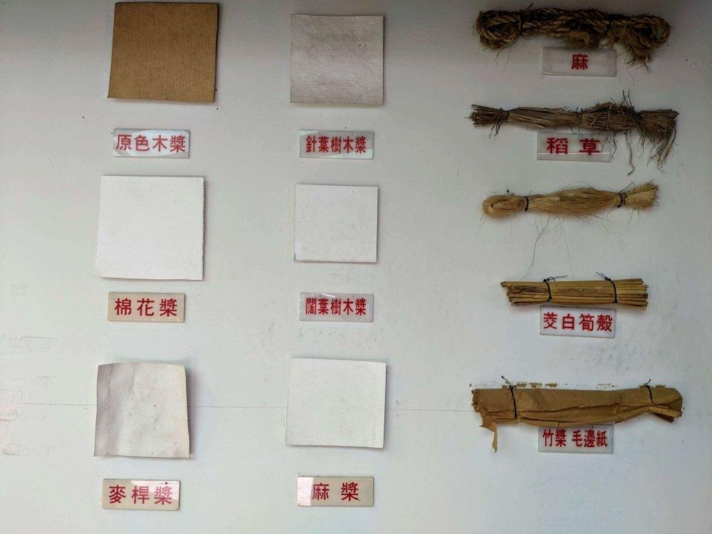 廣興紙寮 各種紙品介紹