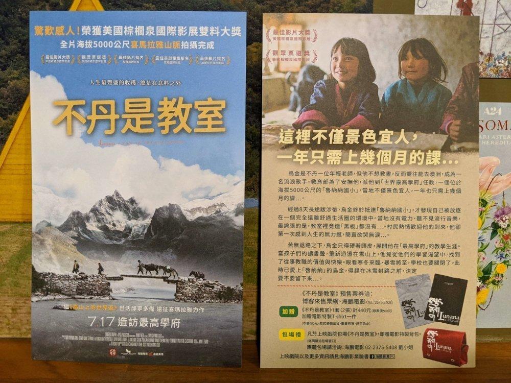 真善美劇院 不丹是教室