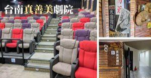 台南真善美劇院 懷舊風電影院一探時光隧道