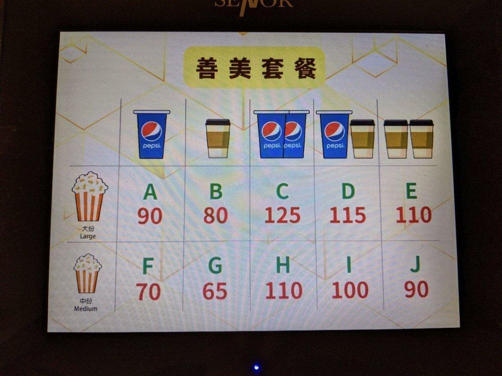 臺南真善美劇院 爆米花價目表