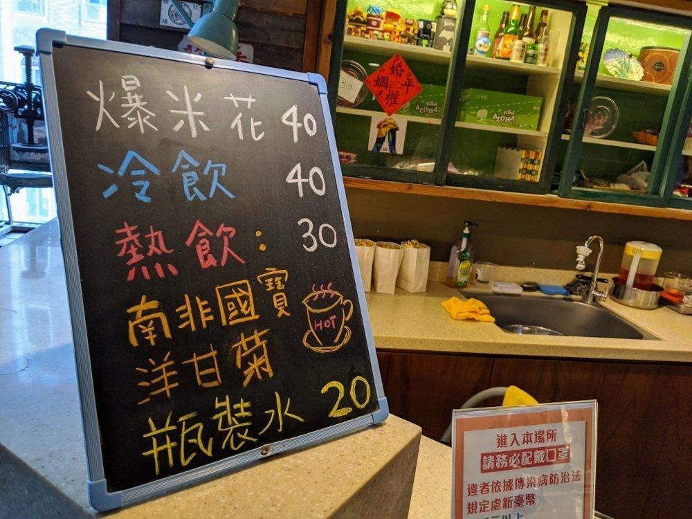 臺南真善美劇院 販賣部價目表