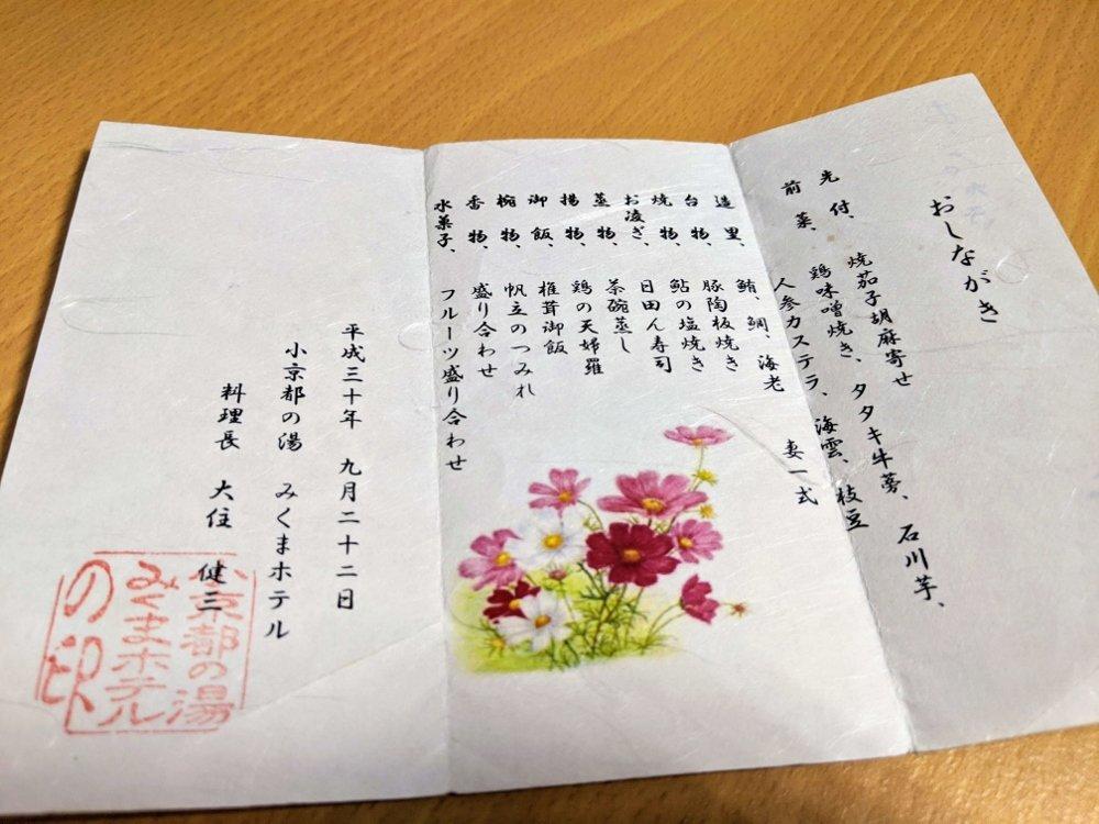 小京都の湯 みくま飯店 屋形船晚餐菜單