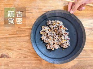 【安平素食】古密蔬食|三種好米做出香Q養生炒飯