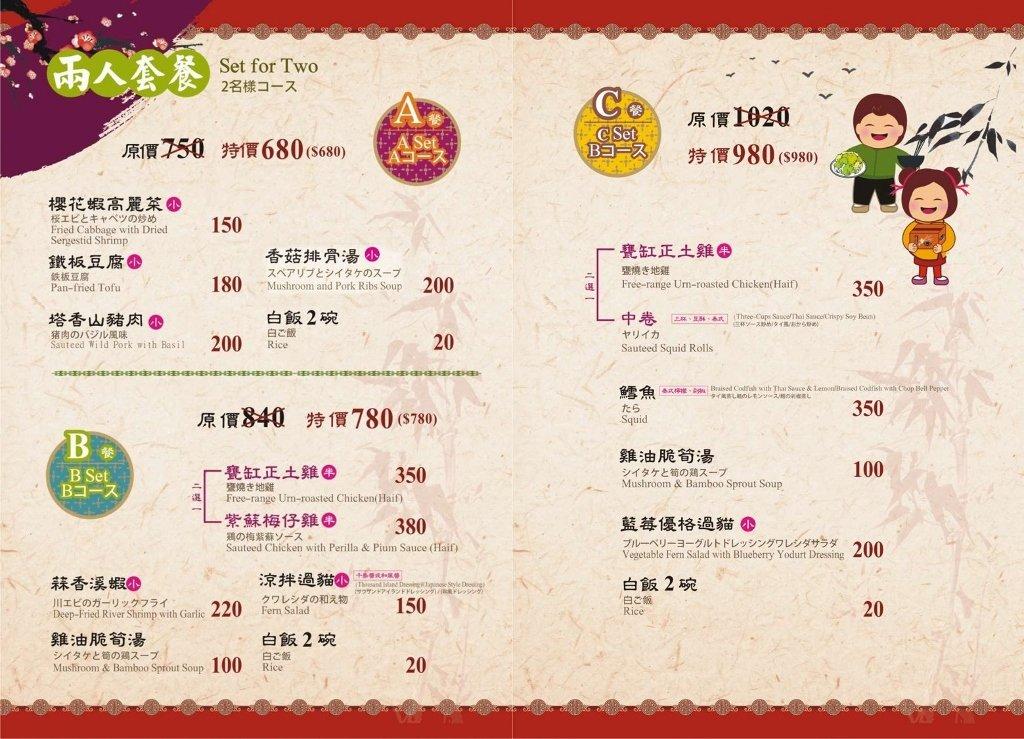 竹香園山產美食仙草店兩人套餐菜單