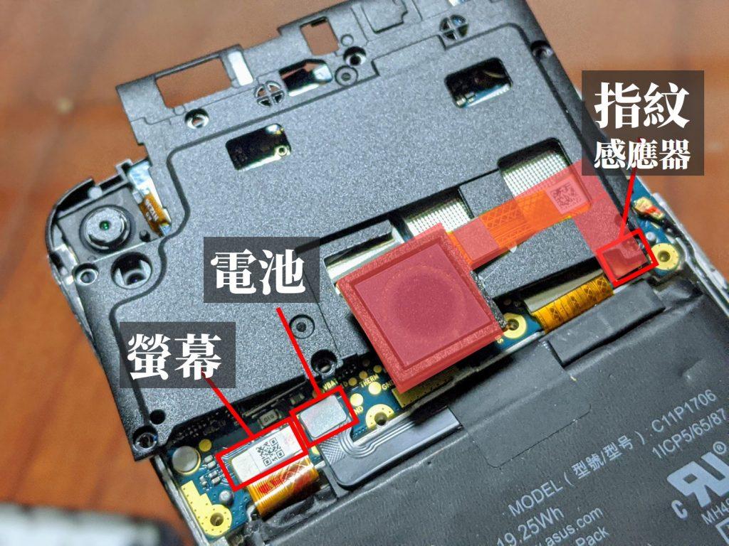 asus max pro換手機電池