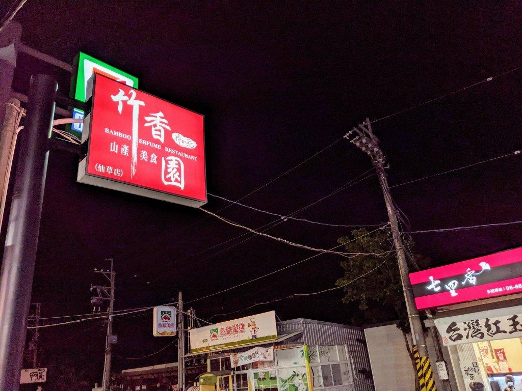 竹香園山產美食仙草店 招牌