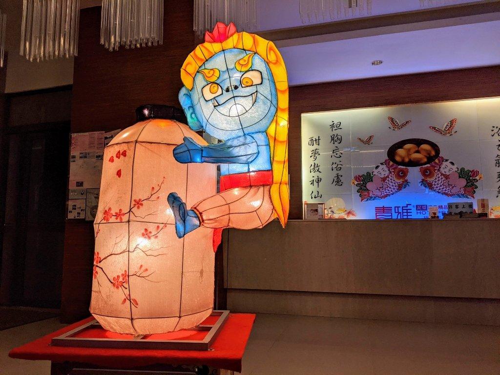 青雅泥漿溫泉精品會館 2020溫泉美食節燈飾 (1)