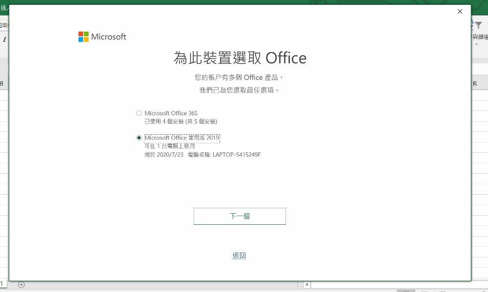 office 2019家用版授權
