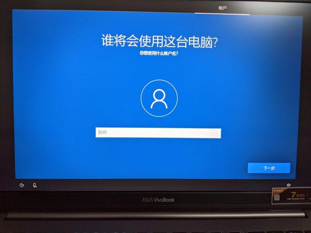Win 10簡體中文開機畫面