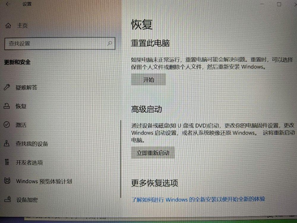 Win 10簡體中文授權頁面