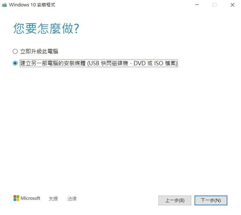 Windows 10 安裝程式建立另一部
