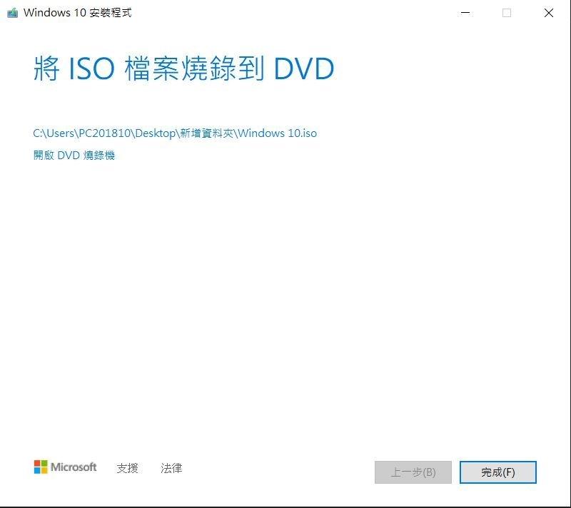 Windows 10 安裝程式ISO完成