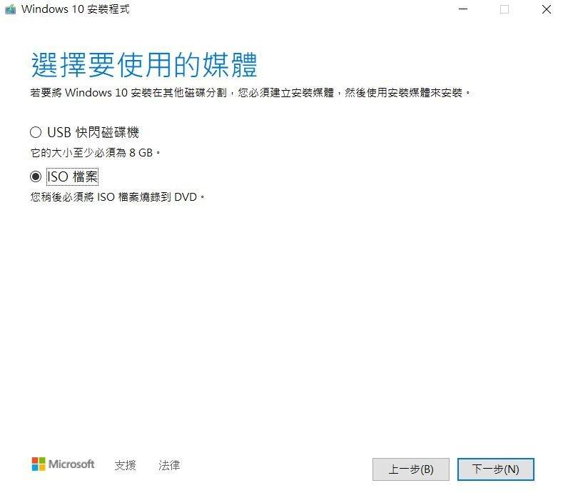 Windows 10 安裝程式ISO選取