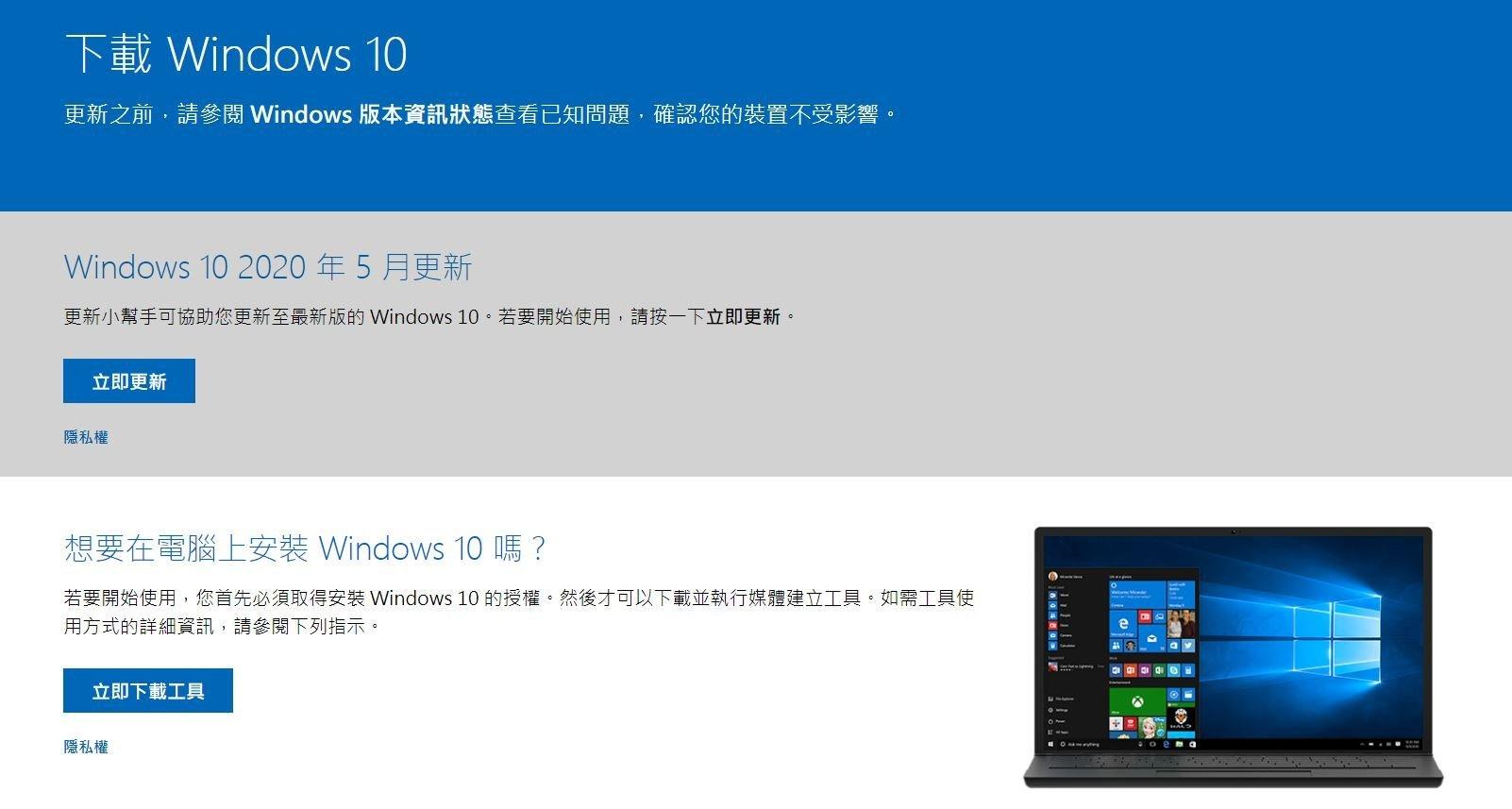Windows 10 安裝程式USB隨身碟官方網站擷取