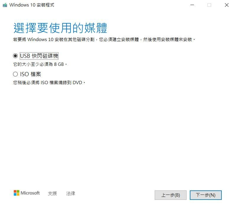 Windows 10 安裝程式USB隨身碟已就緒選擇