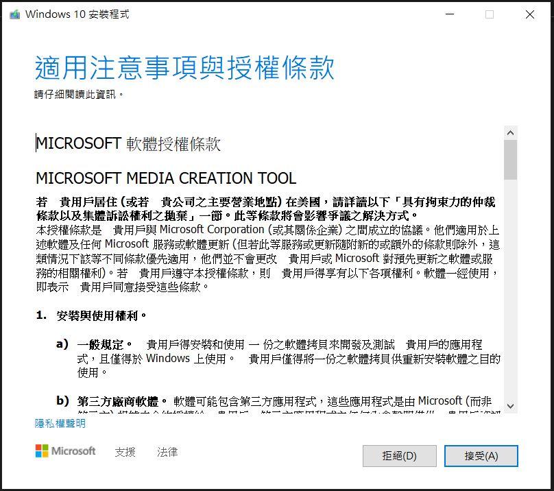 Windows 10 安裝程式USB隨身碟授權
