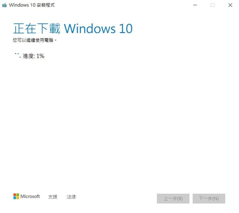 Windows 10 安裝程式USB隨身碟正在下載