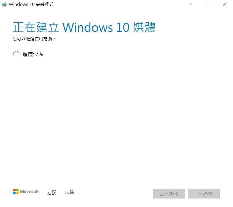 Windows 10 安裝程式USB隨身碟正在建立