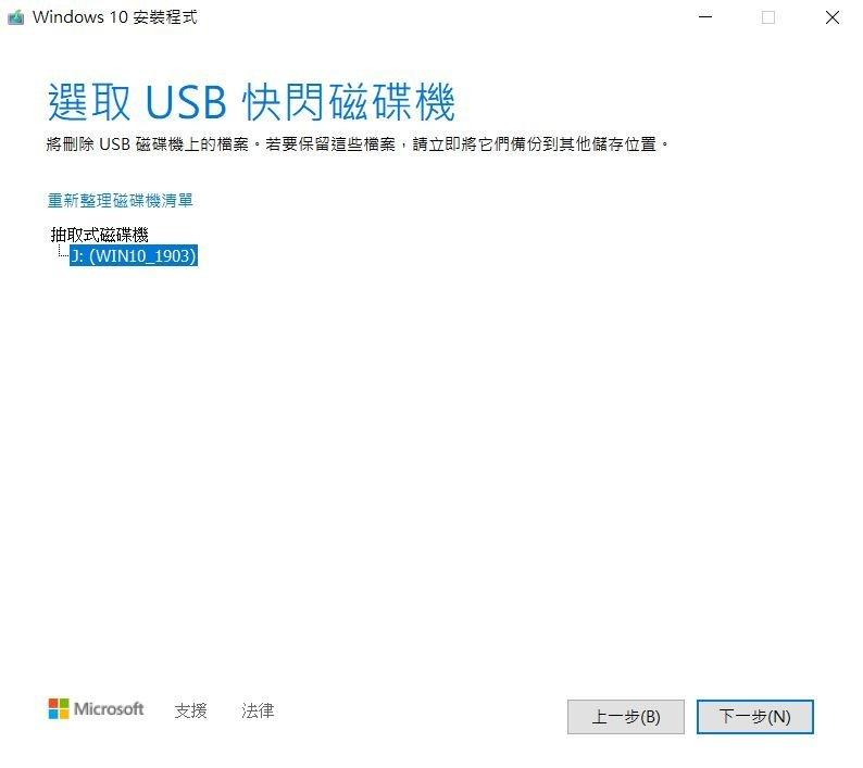 Windows 10 安裝程式USB隨身碟選取媒體