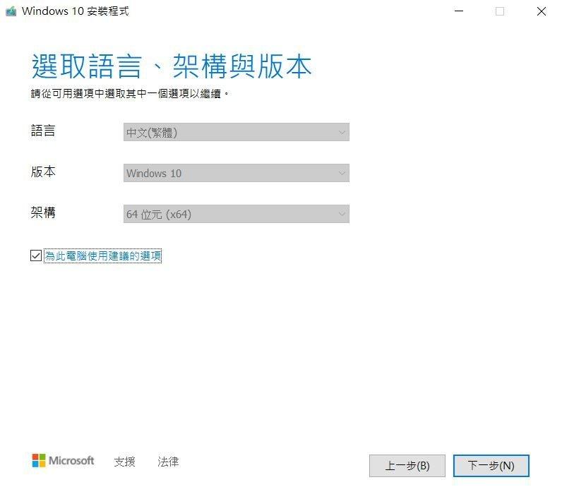 Windows 10 安裝程式USB隨身碟選取