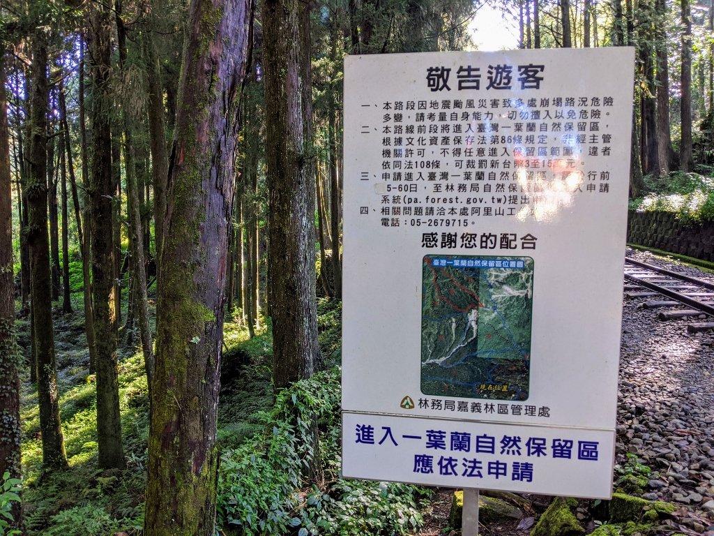 一葉蘭自然保護區告示牌