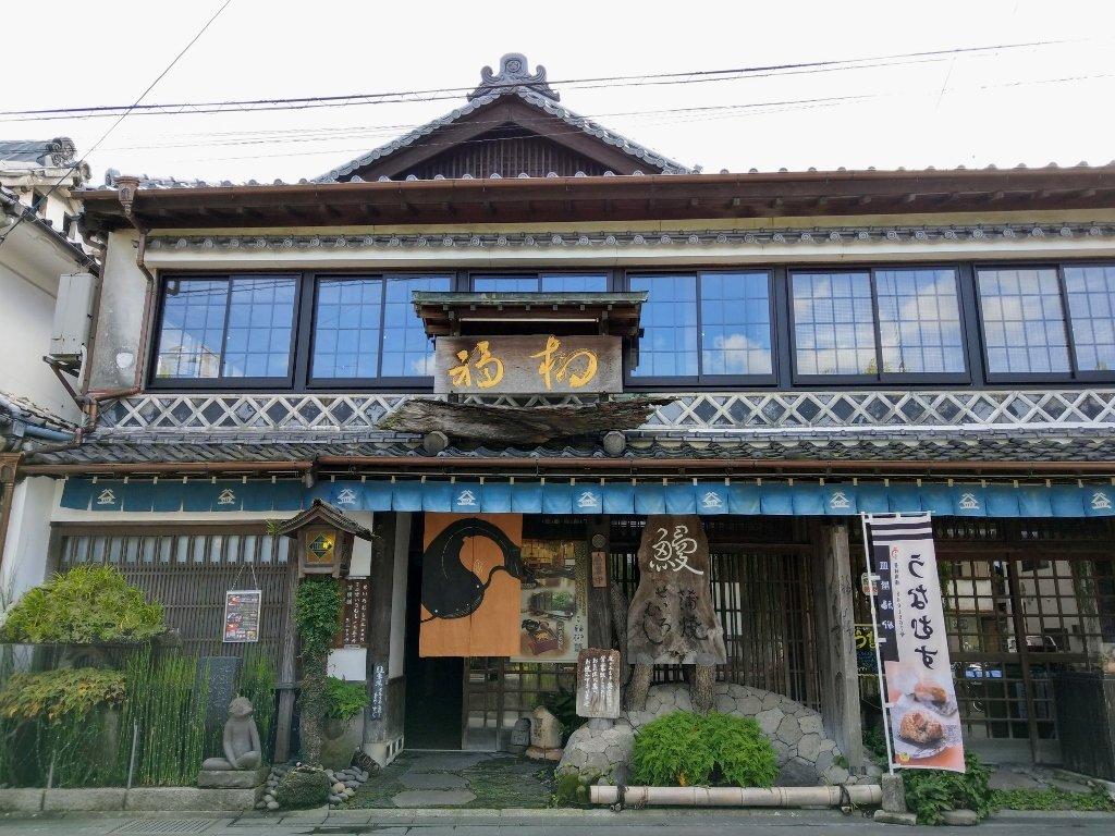 九州柳川鰻魚飯專賣店福柳