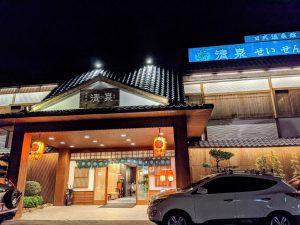 四重溪清泉日式溫泉館|百年昭和湯屋泡湯趣