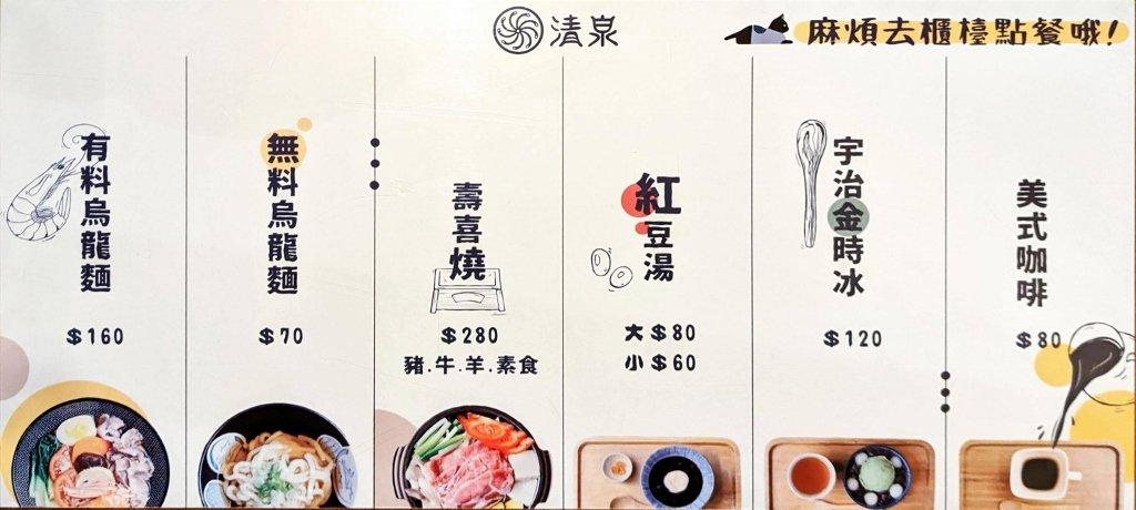 四重溪清泉溫泉會館餐廳菜單