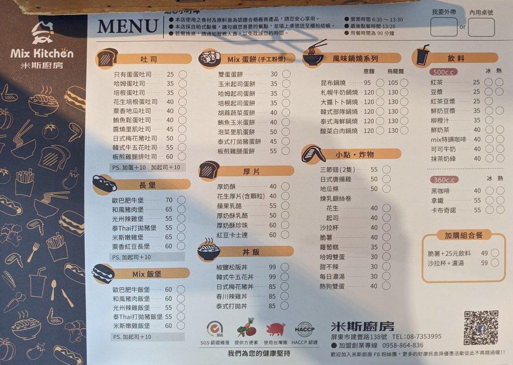 屏東米斯廚房菜單