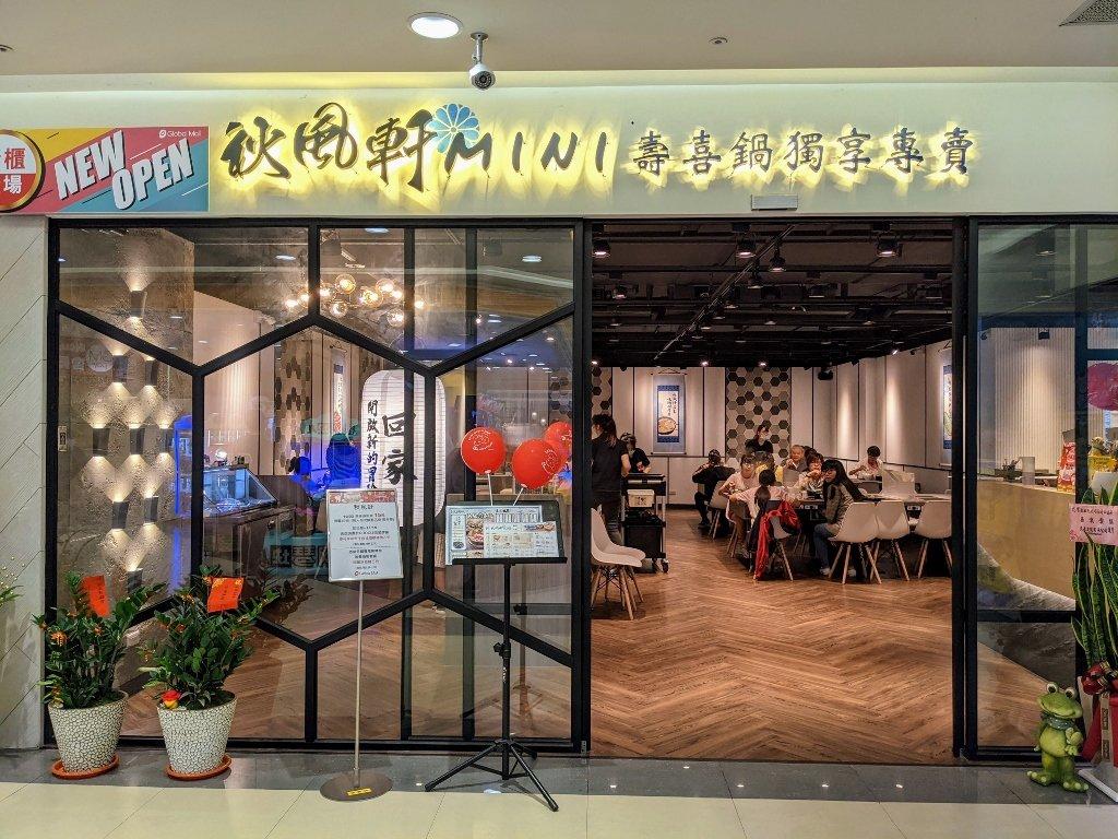 秋風軒MINI 屏東環球店店門口
