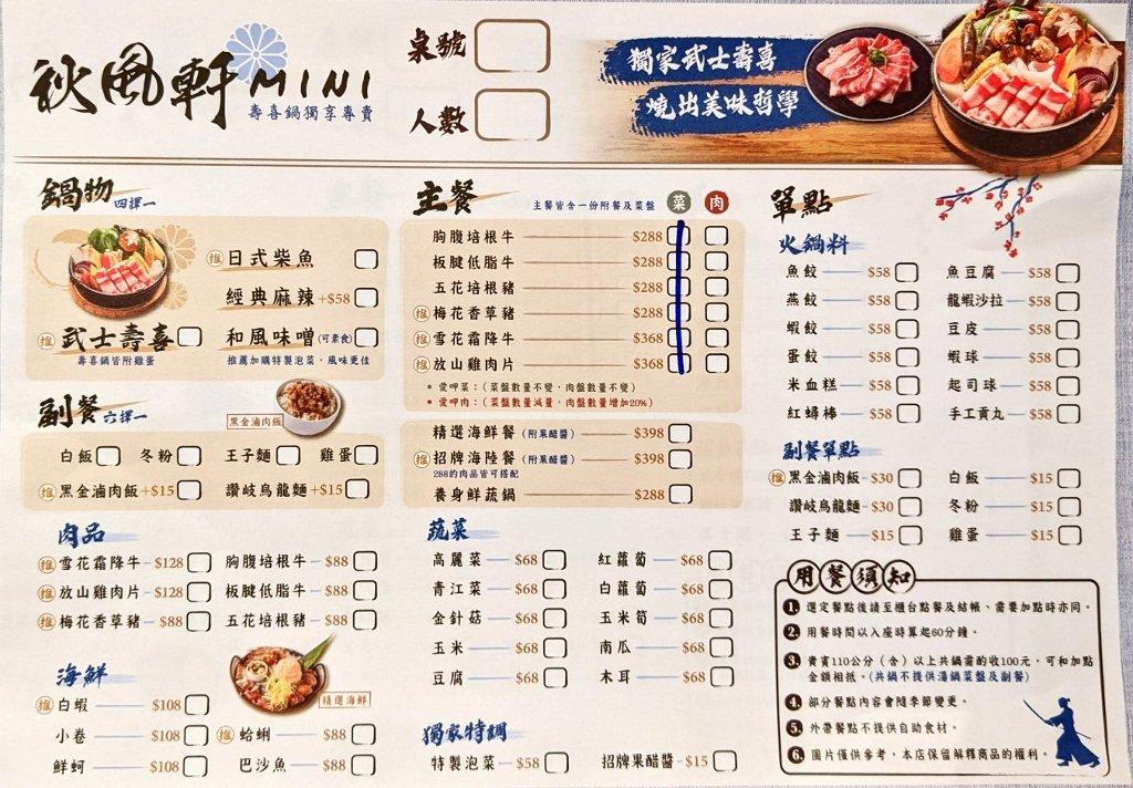 秋風軒MINI 屏東環球店菜單 (2)