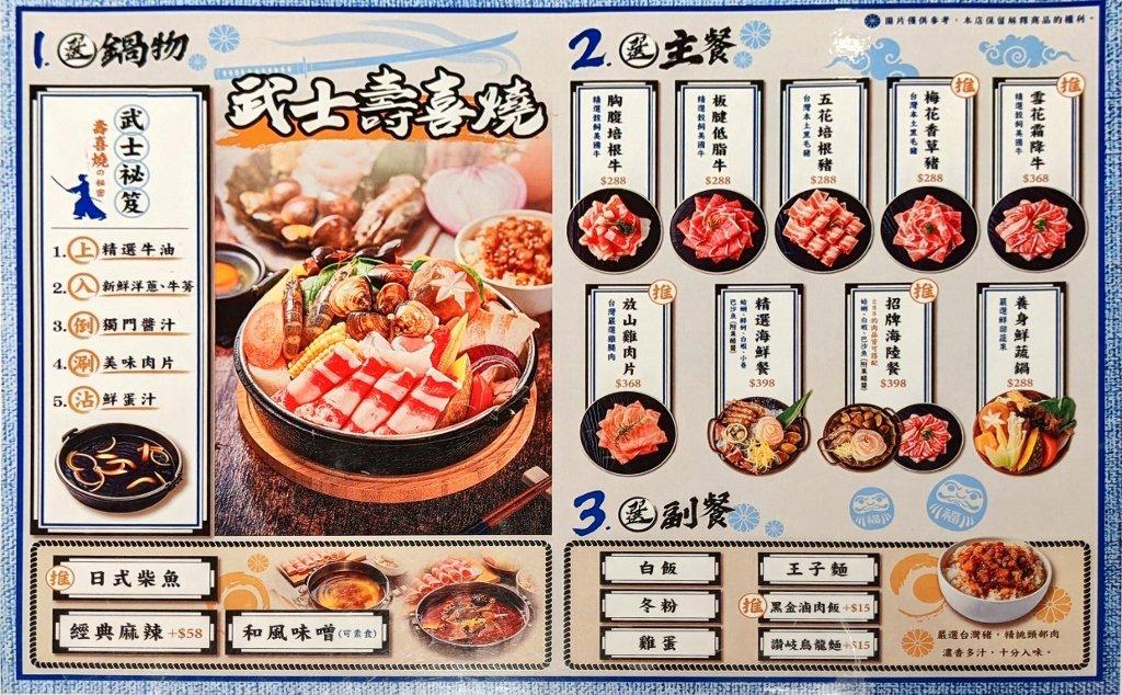 秋風軒MINI 屏東環球店菜單 (3)